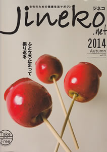 jineko2014autumn-212x300